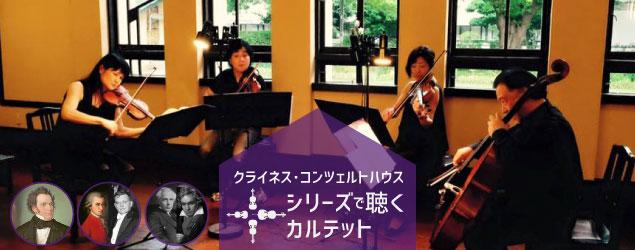 クライネス・コンツェルトハウス四重奏団コンサート