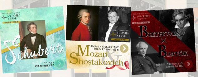 クライネス・コンツェルトハウス四重奏団3シリーズ