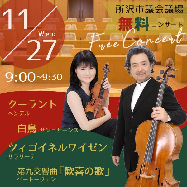 11/27(水)無料コンサート・所沢市議会議場