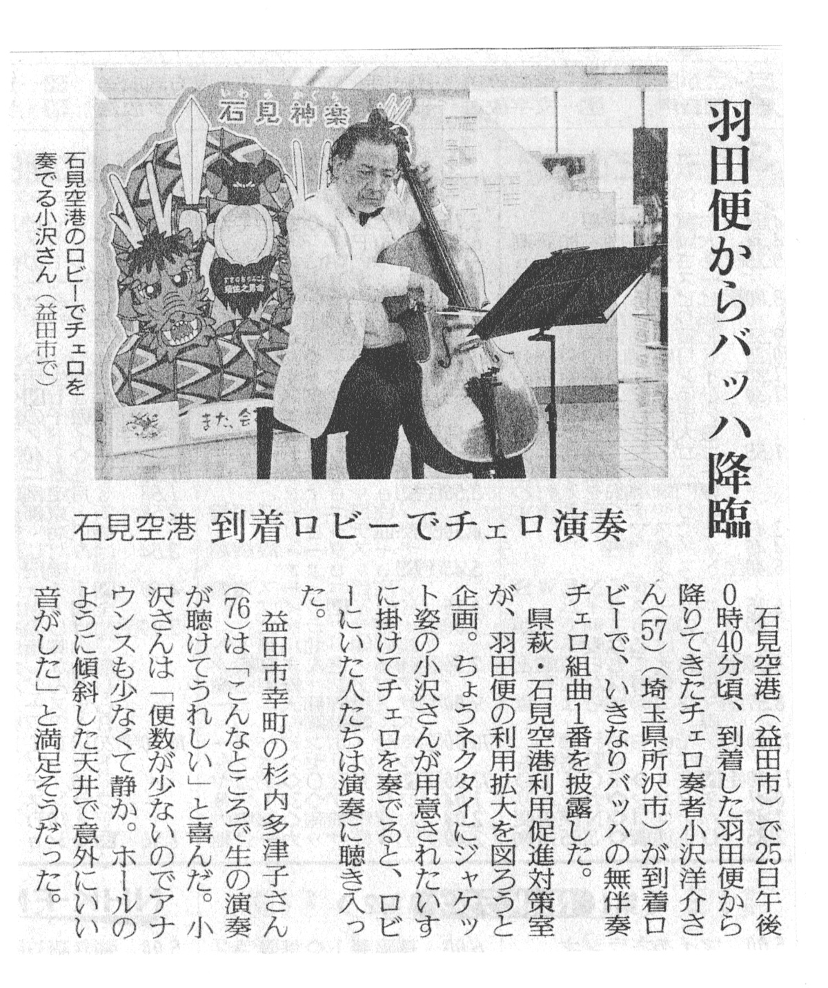 180625萩・石見空港ロビー_小澤洋介チェロ演奏