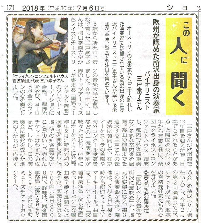 バイオリニスト三戸素子_メディア掲載ショッパー2018年7月