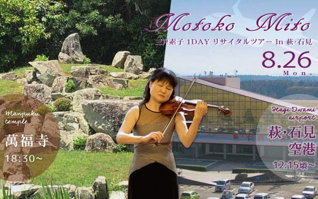 8月26日(月) 三戸素子バイオリン1DAYリサイタル萩・石見ツアー!