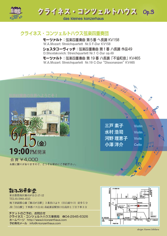 6月15日(金) 雑司が谷音楽堂〜弦楽四重奏の夕べ 第3回〜