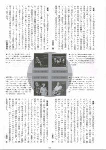 チェリスト小澤洋介メディア掲載_音楽現代p104