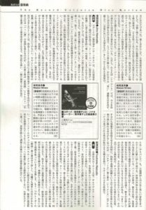 小澤洋介_メディア掲載_レコード芸術2018年7月