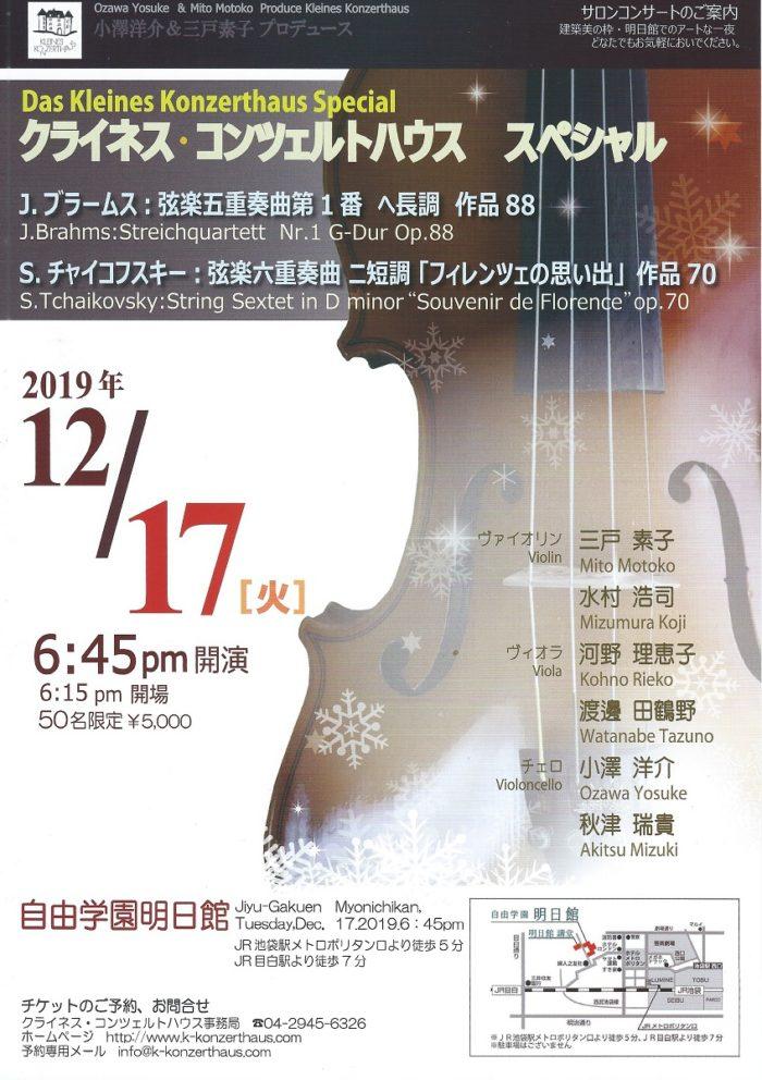 クライネス・コンツェルトハウス スペシャルコンサート2019