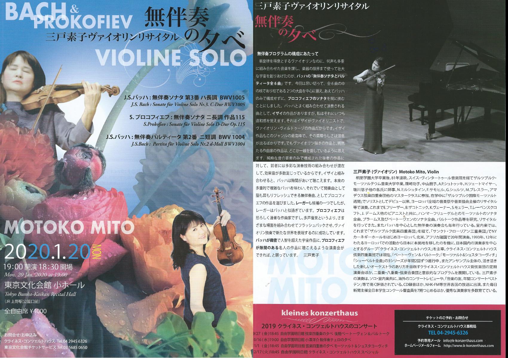 1/20(月)三戸素子ヴァイオリンリサイタル・無伴奏の夕べ | 2020年