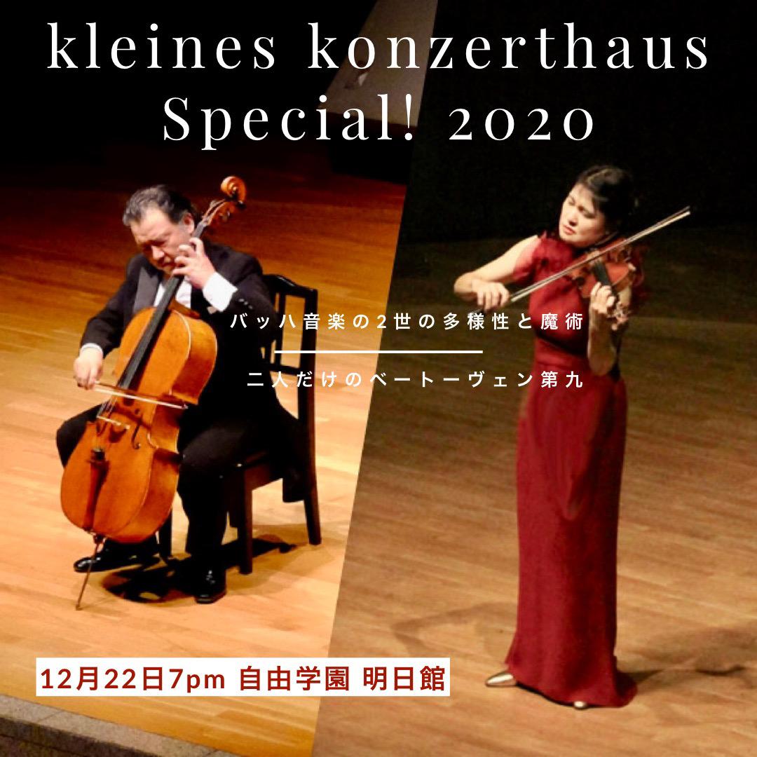 12/22(火)ヴァイオリンとチェロの二重奏の夕べ