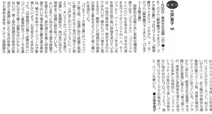 三戸素子批評_音友3月号