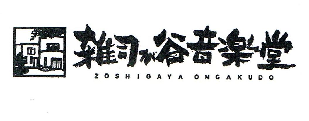 4月21日(土) 雑司が谷音楽堂〜弦楽四重奏の午後 〜