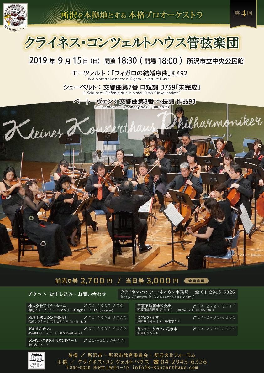9/15(日)クライネス・コンツェルトハウス管弦楽団-所沢公演|2019年