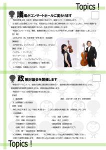 ところざわ「市議会だより」コンサート情報・小澤洋介 三戸素子