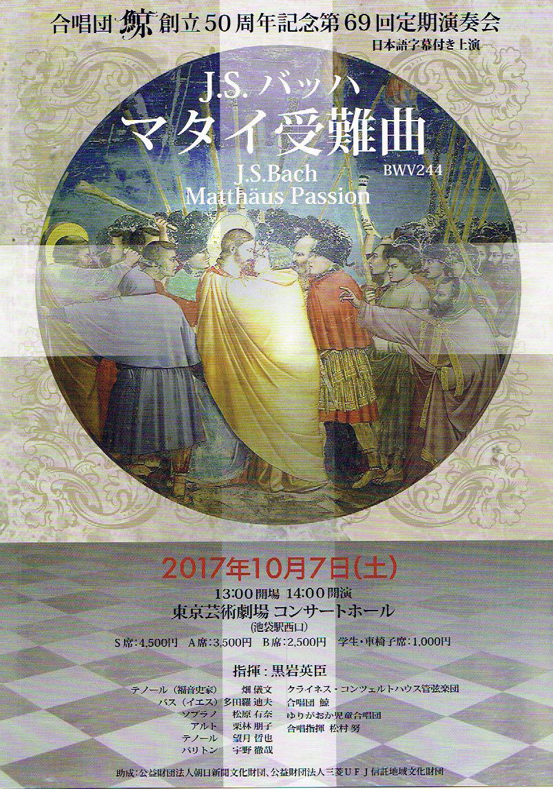 10月7日(土)合唱団鯨 J.S.バッハ:マタイ受難曲