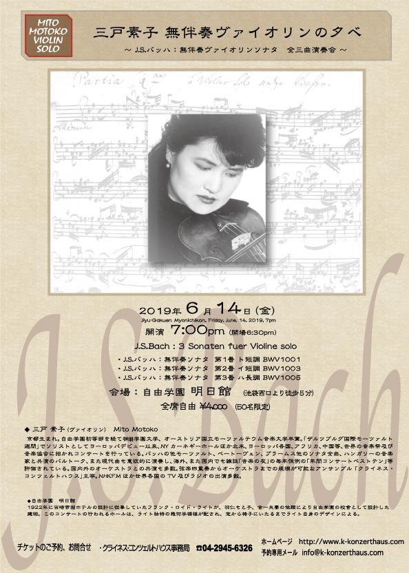 三戸素子ヴァイオリン・リサイタル2019.06.14明日館
