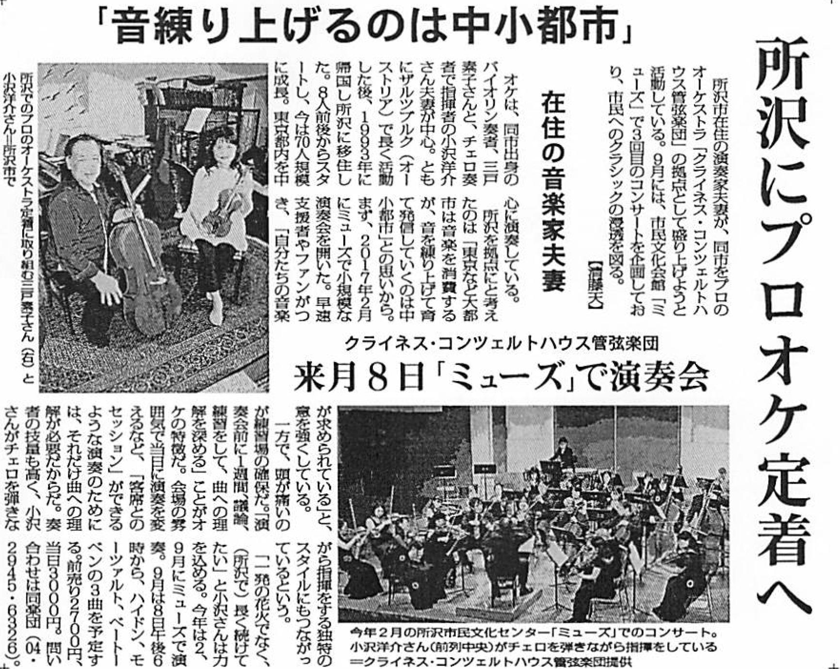 クライネス・コンツェルトハウス・オーケストラ_毎日新聞埼玉_2018年