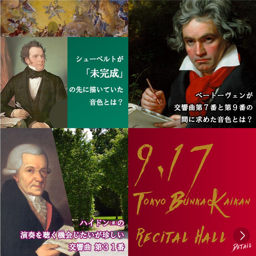 9/17(火)クライネス・コンツェルトハウス管弦楽団-東京文化会館小ホール|2019年