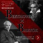 クライネス・コンツェルトハウス・弦楽四重奏後期ペートーヴェン&バルトークシリーズ