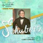 クライネス・コンツェルトハウス・弦楽四重奏シューベルトシリーズ