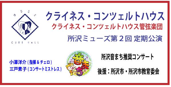 2月10日(土) 所沢ミューズ/管弦楽団