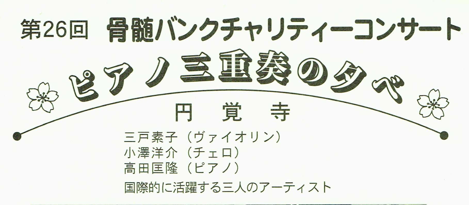 鎌倉円覚寺「春の骨髄バンクチャリティーコンサート」