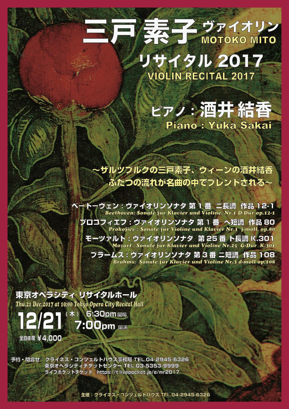 12月21日(木)三戸素子ヴァイオリンリサイタル