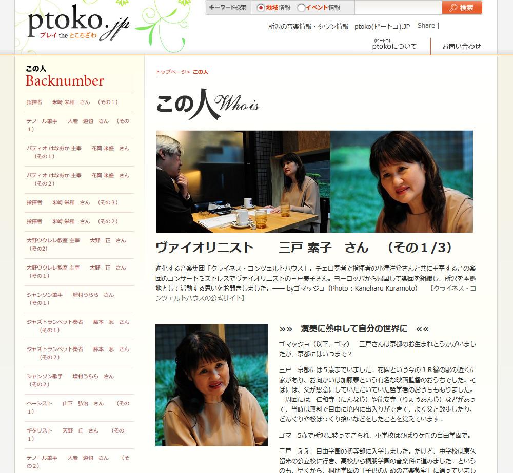 三戸素子_メディア掲載_ptoko
